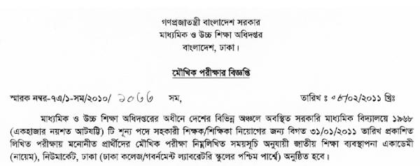 bangladesh railway job application form