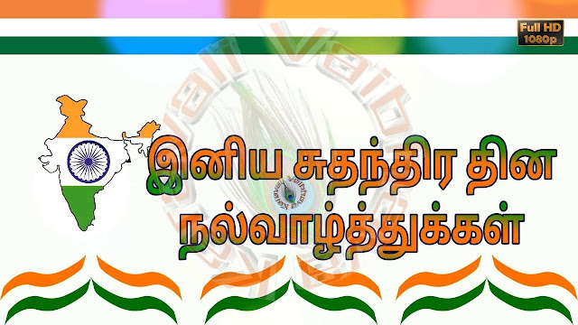 Republic Day Speech In Tamil For School Students