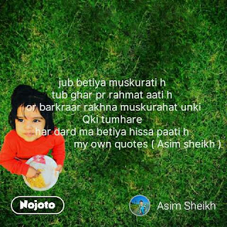 World best ladli beti shayari jub betiya muskurati hai by Asim sheikh, ladli beti shayari,  shayari on beti in hindi, shayari on daughter in urdu, papa beti shayari image, beautiful daughter quotes hindi, parents to daughter quotes in hindi,