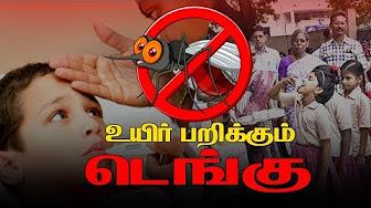 Thurathum Dengue… Thuyarathil Makkal | Puthiya Thalaimurai Tv
