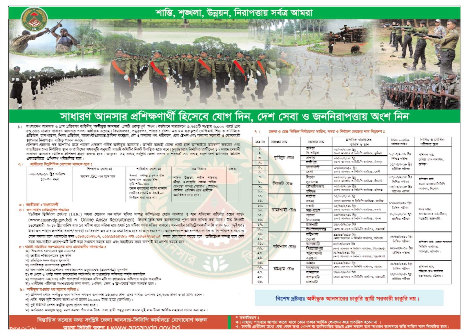 Bangladesh Ansar VDP Recruitment Ansar Circular 2018