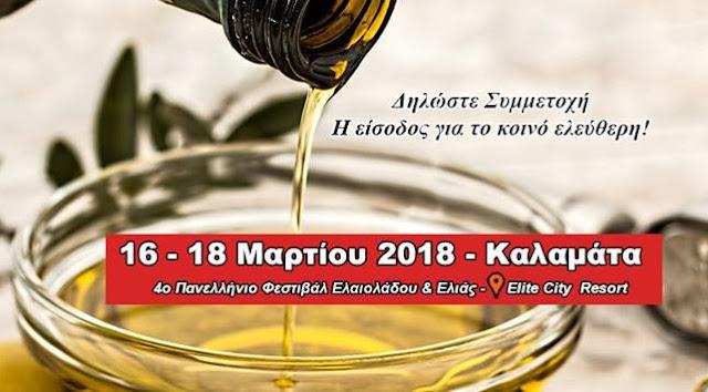 Έκθεση, συνέδριο και σεμινάρια στο 4ο Πανελλήνιο Φεστιβάλ Ελαιολάδου και Ελιάς Καλαμάτας