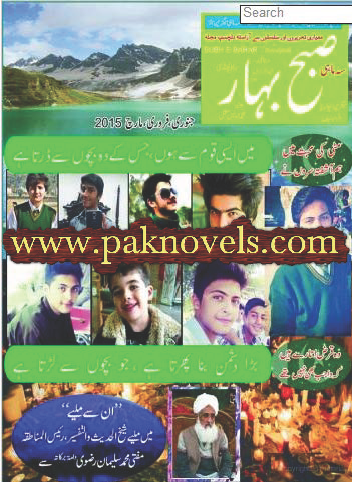 Free Download Subh e Bahar January Magazine to March 2015