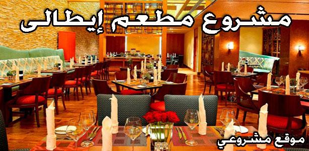 دراسه جدوي فكرة مشروع إنشاء مطعم إيطالى في مصر 2020