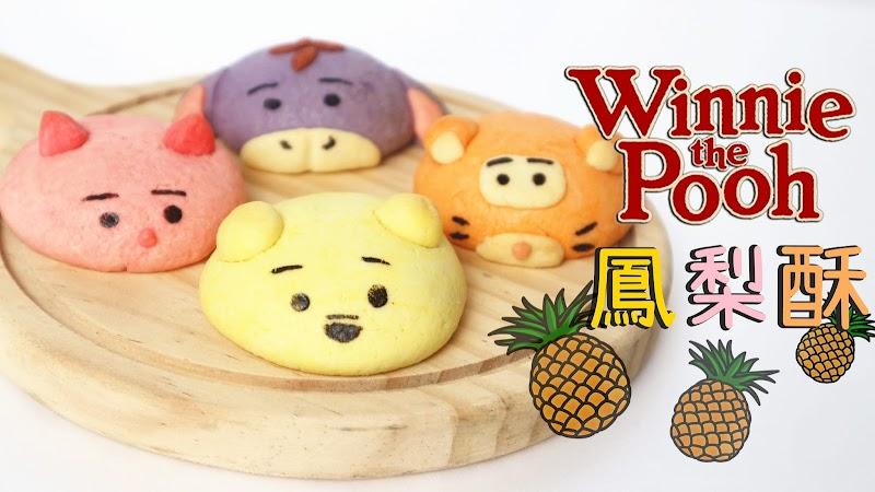 Winnie the Pooh Pineapple Cake 小熊維尼鳳梨酥
