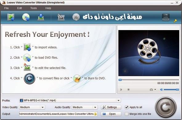 تحميل برنامج تحويل الفيديو الى mp4 عربي مجانا