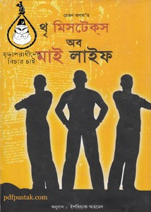 Three Mistakes of my Life by Chetan Bhagat Bangla ebook