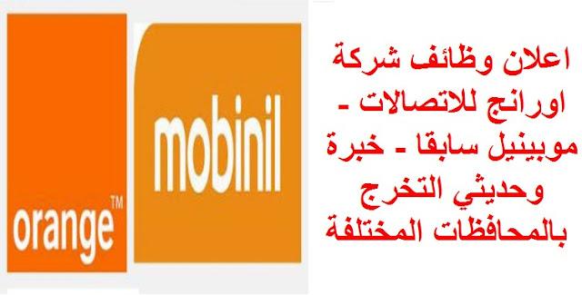 وظائف خالية بشركة اورانج مصر Orange - موبينيل سابقا - خبرة وحديثي التخرج بعدد من المحافظات منشور بتاريخ 09-03-2016