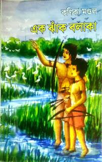 Ek Jhak Bolaka By Kanika Mandal