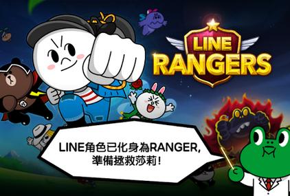 LINE Rangers APK / APP推薦下載,用LINE角色玩戰鬥遊戲,Android APP