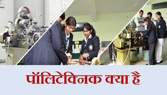 पॉलिटेक्निक (Polytechnic) क्या है ?