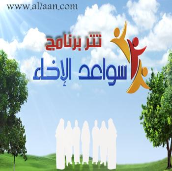 حمل تتر برنامج سواعد الاخاء كاملة بصوت المنشد عمر العمير