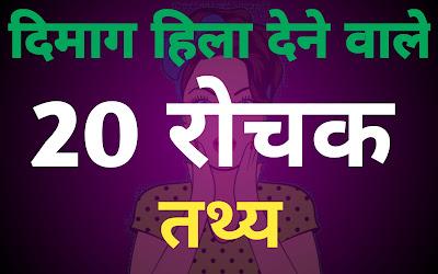 20 Amazing Facts In Hindi - 20 ऐसे रोचक तथ्य जो आपका दिमाग हिला देंगी