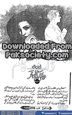Khwahishon ka safar by Umme Emaan Qazi Online Reading