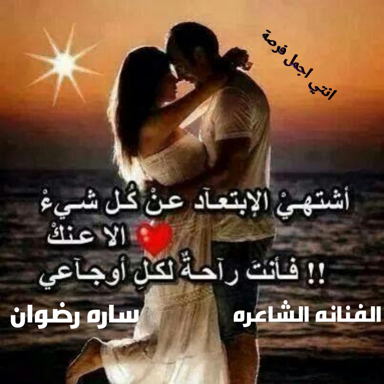 الشاعرة سارة رضوان Sara Radwan انتي اجمل فرصه