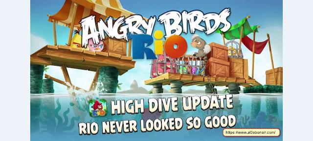 تحميل لعبة الطيور الغاضبة 2018 للكمبيوتر والموبايل الاندرويد والايفون مجانا download angry birds free