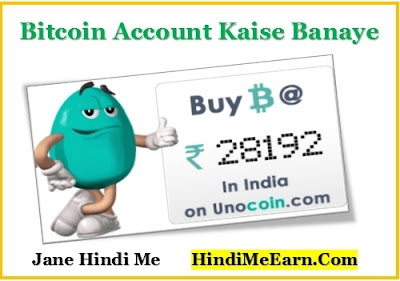 Unocoin: How to Create Bitcoin Account In India