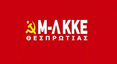 Εκδήλωση-Συζήτηση Μ-Λ ΚΚΕ Θεσπρωτίας στην Ηγουμενίτσα
