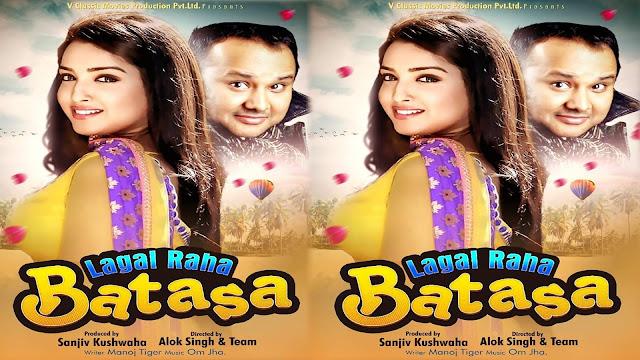 Bhojpuri movie Lagal Raha Batasha 2019 wiki, full star-cast, Release date, Actor, actress, Song name, photo, poster, trailer, wallpaper