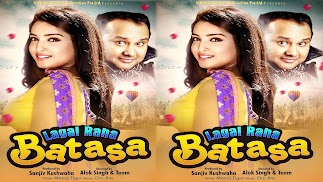 Manoj Tiger, Amrapali Dubey 2019 New Upcoming bhojpuri movie 'Lagal Raha Batasha' shooting, photo, song name, poster, Trailer, actress