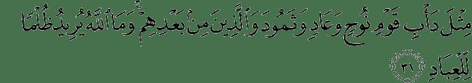 Surat Al Mu'min Ayat 31