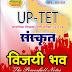 Uptet के लिए संस्कृत की महत्वपूर्ण पुस्तक