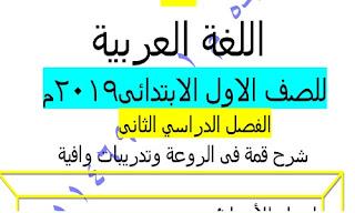 مذكرة لغة عربية للصف الاول الابتدائى ترم ثانى 2019 المنهج الجديد