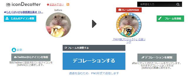 iconDecotter(アイコンデコッター)使い方