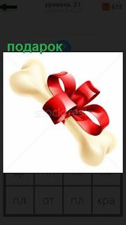 1100 слов кость в виде подарка перевязана ленточкой с бантиком
