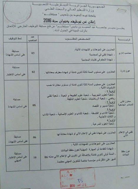 إعلان عن مسابقة توظيف بجامعة عبد الحميد بن باديس مستغانم أكتوبر 2016
