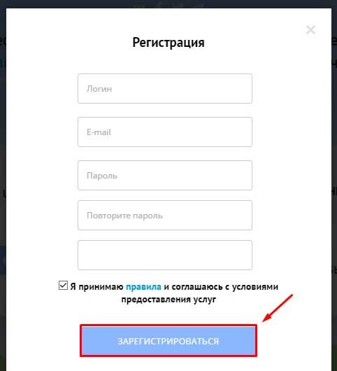 Регистрация в Elitrex 2