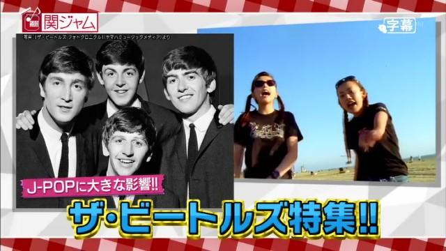テレビ朝日『関ジャム 完全燃SHOW』2016年12月25日放送回はビートルズ特集