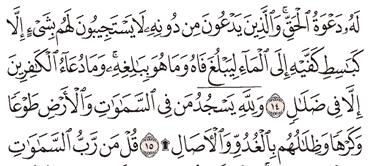 Tafsir Surat Ar-Ra'd Ayat 11, 12, 13, 14, 15