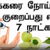 சர்க்கரை நோயை வெறும் 7 நாட்களில் குறைக்க வேண்டுமா? விடியோவை பாருங்க !