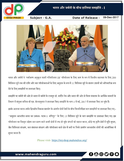 DP | IBPS Special : Recent Agreements Between India and Germany - I | 09 - 12 - 2017