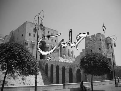 هل-حلب-نهايه-معركه-ام-بدايه-ملحمه