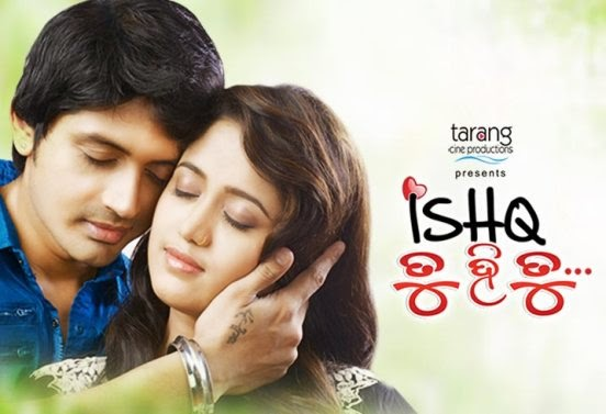 wallpaper of ishq tu hi tu odia
