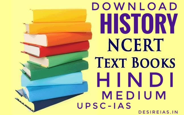 ncert books pdf in hindi medium history