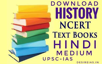 Free download Indian History NCERT PDF - hindi medium - UPSC IAS- DESIRE IAS