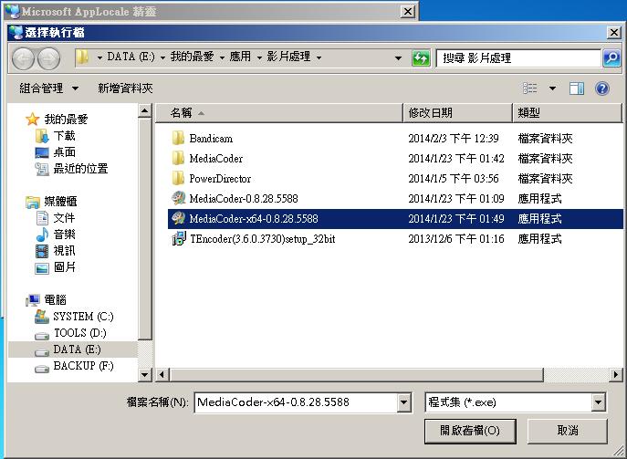 小明上廣州: 解決(繁中、日文、簡體)程式「亂碼」現象的好幫手:Microsoft AppLocale(提供下載點)