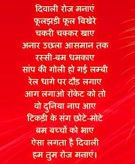 diwali hindi essay