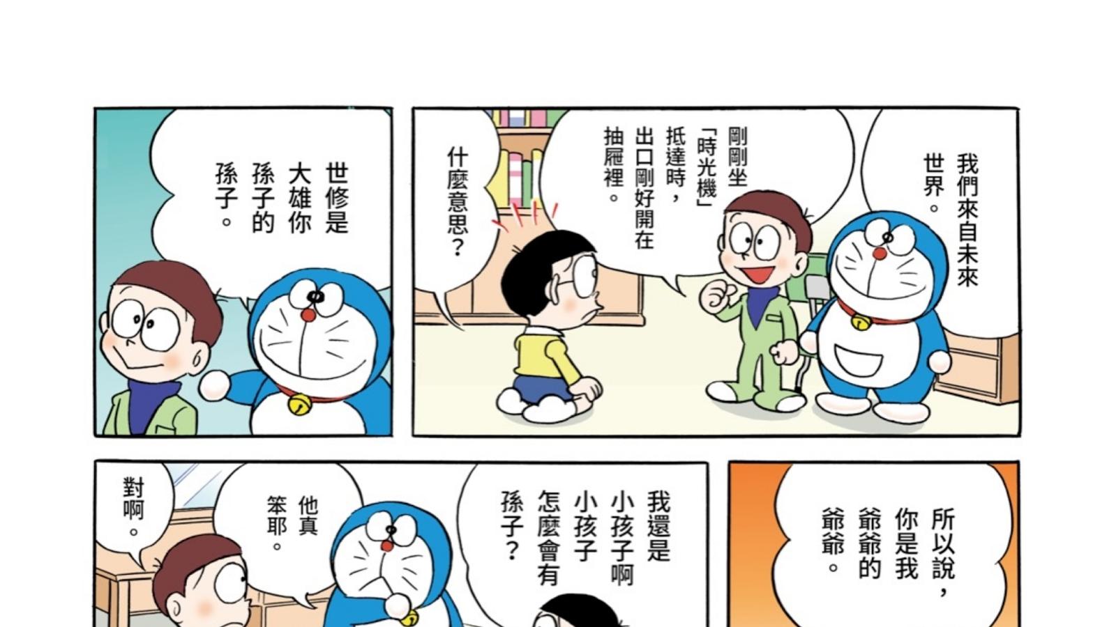 哆啦A夢第一話全彩漫畫在 Google Play 圖書免費下載