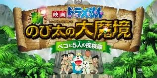 doraemon new nobita's great demon-peko and the exploration party (2014)