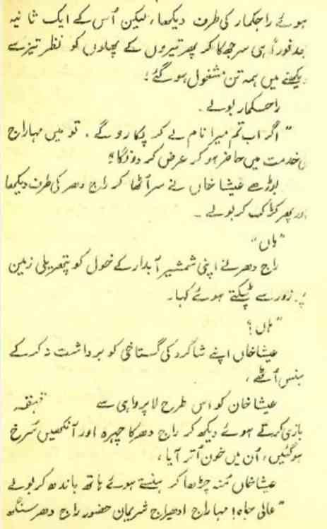 Mukat Rabindranath Tagore
