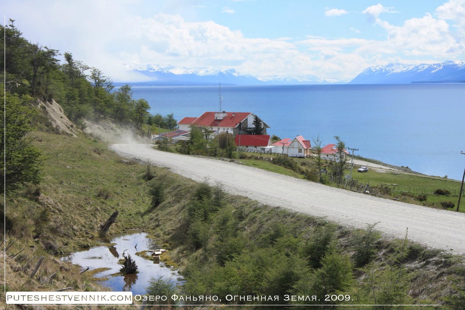 Дорога и дом на острове Огненная Земля