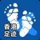 香港足迹 (旅行博客)