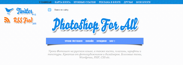 Редизайн сайта Photoshop For All