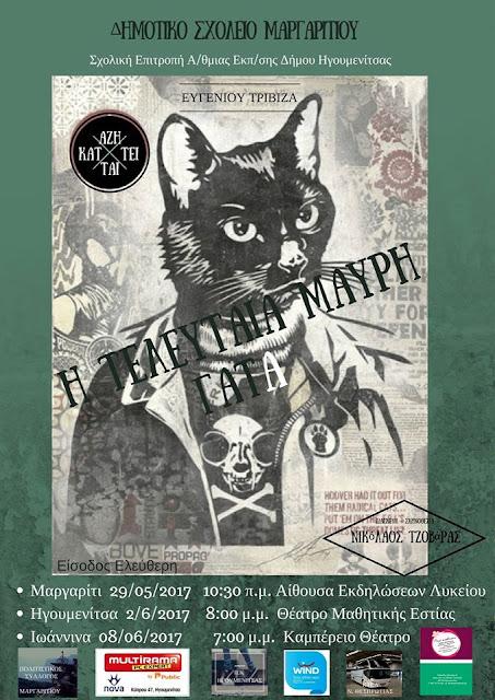 """""""Η τελευταία μαύρη γάτα"""" του Ευγένιου Τριβιζά, από το Δημοτικό Σχολείο Μαργαριτίου"""