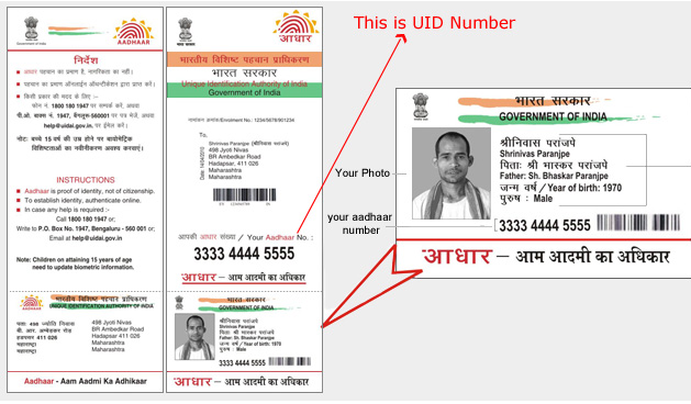 enrolment id of aadhar card