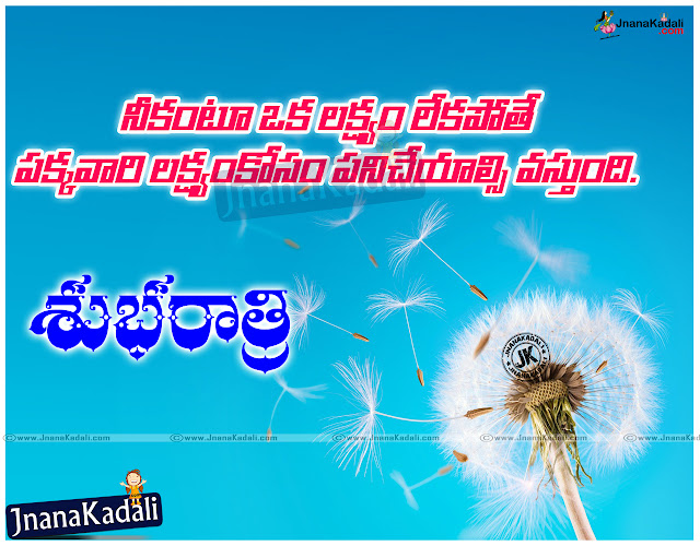 Top and Nice Telugu Good Night Greetings with Motivated Messages, Top Popular Telugu Good Night Sweet Dreams Pictures Free, Success of Life Secret life Stories and Good Night Images in Telugu, Telugu Best Bed Time Quotations and Stories for Life, Most Inspiring Lines from Great Authors in Telugu language.Telugu Best Good Night Greetings with Inspiring Motivated Lines for Friends